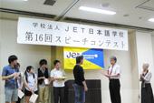JET日本語學校典禮