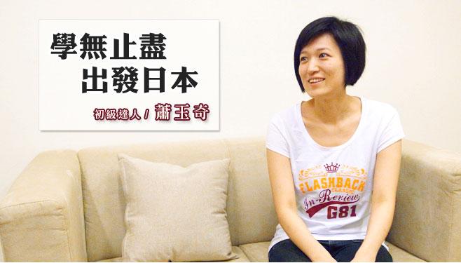 日語學習蕭同學