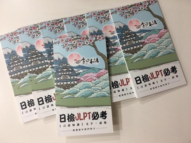 日文檢定單字手冊