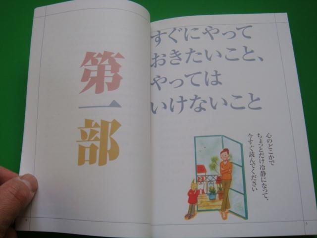 日文閱讀技巧