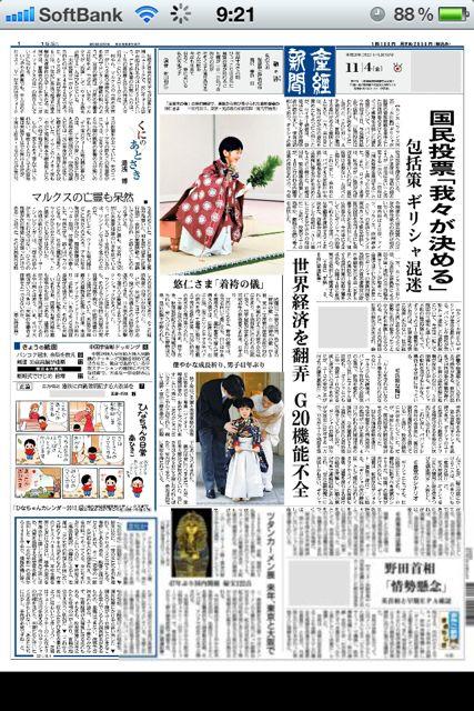 日文報紙閱讀